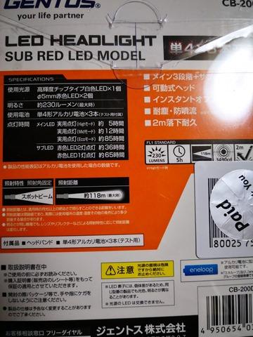 IMG 20180815 201829 thumb - 【レビュー】GENTOS LED HEADLIGHT SUB RED LED MODEL(CB-200D)レビュー。ビルド時や自作パソコンの組み立て、細かい暗所作業に最高!!