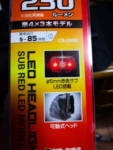 IMG 20180815 201832 thumb - 【レビュー】GENTOS LED HEADLIGHT SUB RED LED MODEL(CB-200D)レビュー。ビルド時や自作パソコンの組み立て、細かい暗所作業に最高!!