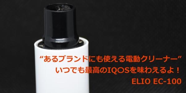 adsdsdsds 46482 - 【レビュー】アナタがどんなに不精でも!10秒あればIQOSの味を復活できる夢のクリーナーの名前は『ELIO EC-100』 by ELIO