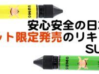 fvhnknvf 202x150 - 【レビュー】《ネット限定発売》安心安全日本製!なんか可愛いリキッド SUMO by NIPPONVAPE