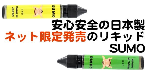 fvhnknvf - 【レビュー】《ネット限定発売》安心安全日本製!なんか可愛いリキッド SUMO by NIPPONVAPE