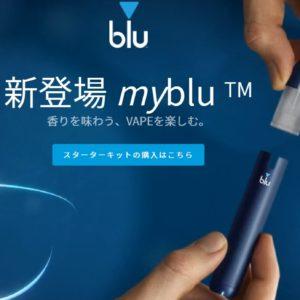 myblu 300x300 - 【新製品】日本上陸!手軽にベイプを・POD式電子タバコSTLTH (ステルス)発売へ