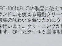 oDSC 4603 202x150 - 【レビュー】アナタがどんなに不精でも!10秒あればIQOSの味を復活できる夢のクリーナーの名前は『ELIO EC-100』 by ELIO