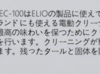 oDSC 4603 343x254 - 【レビュー】アナタがどんなに不精でも!10秒あればIQOSの味を復活できる夢のクリーナーの名前は『ELIO EC-100』 by ELIO