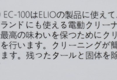 oDSC 4603 400x274 - 【レビュー】アナタがどんなに不精でも!10秒あればIQOSの味を復活できる夢のクリーナーの名前は『ELIO EC-100』 by ELIO