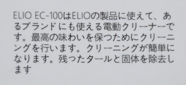 oDSC 4603 - 【レビュー】アナタがどんなに不精でも!10秒あればIQOSの味を復活できる夢のクリーナーの名前は『ELIO EC-100』 by ELIO