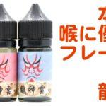 ryuuzinnunn aaaa 150x150 - 【リキッド】Vertigo Vapor E-Juice - Pink Drink レビュー【ZAMPLEBOX】