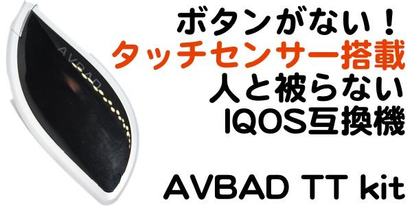 xcvbnDSC 4619 - 【レビュー】「AVBAD TT Kit」タッチセンサーでスマートにIQOSを楽しんじゃう!人と被らないIQOS互換機といえばこれ!【アイコス互換機】