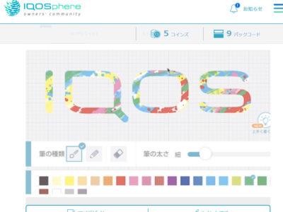 1253961f679a6d78d3ab69a6a75af69a 400x300 - 【ニュース】IQOSのケースとスキンズを自由にデザイン!make, your IQOSスタート