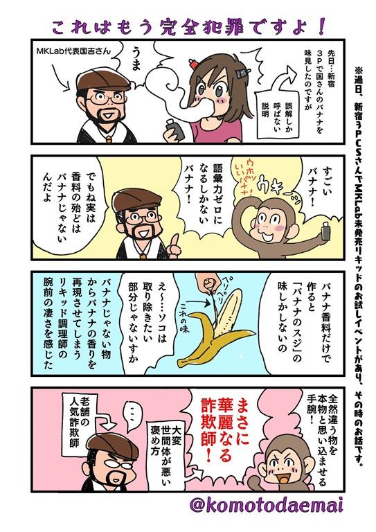 DHykNc k thumb - 【漫画】MK Lab(MKVAPE)未発売新作リキッド@新宿3PCS VAPEリポート、「これはもう完全犯罪ですよ!」by 小本田絵舞