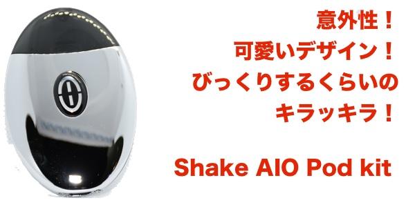 DSC 4901 - 【レビュー】「Shake AIO Pod Kit by Mowell」キラッキラ!もうキラッキラ!キラッキラでピッカピカ!個性的で可愛いクローズドシステムレビュー。