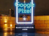 Dnclhj8VAAAwATJ 202x150 - 【新製品】いよいよスマッシュヒット来るか?Google Pixel 3発売の見込み