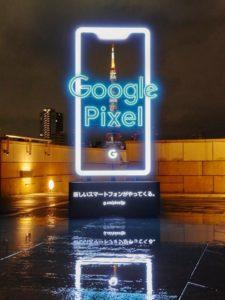 Dnclhj8VAAAwATJ 225x300 - 【新製品】いよいよスマッシュヒット来るか?Google Pixel 3発売の見込み