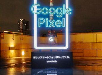 Dnclhj8VAAAwATJ 343x254 - 【新製品】いよいよスマッシュヒット来るか?Google Pixel 3発売の見込み