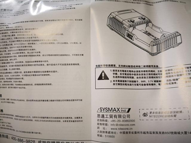 IMG 20180912 121338 thumb - 【レビュー】「Nitecore Superb Charger SC2」バッテリーチャージャーレビュー。最大3Aの2スロット充電器!少し大きいが携帯して旅行にも持っていける。