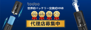 WeChat Image 20180903114300 - 【GIVEAWAY】MASK KINGの新作発売前ヴェポライザー「TODOO」電池交換式最強モデルを6名様にプレゼント!