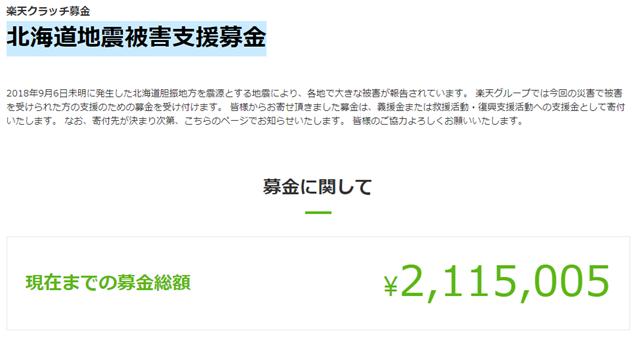a63f88753b1c4d7b07a49cd8ee372218 - 【北海道地震】北海道地震義援金まとめ。日本試練の年、今回もVAPERとしてできる限りのことはしたい。