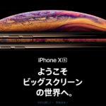 apple1 150x150 - 【ガジェット/スマホ】激安と高機能は共存できる!OPPO R15 Neoの威力と魅力に迫る