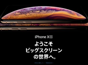 apple1 343x254 - 【ガジェット/スマホ】2018年9月発表!iPhone XS / XS Max / XR、Apple Watch 4の発表レポート