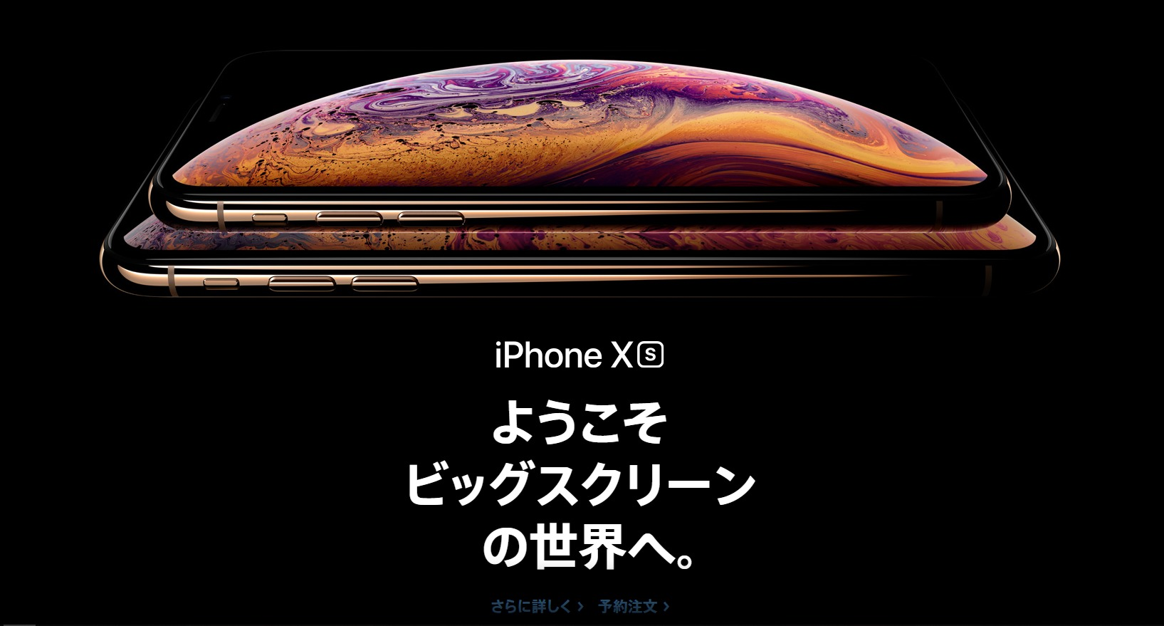 apple1 - 【ガジェット/スマホ】2018年9月発表!iPhone XS / XS Max / XR、Apple Watch 4の発表レポート