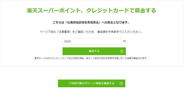 bokin thumb - 【北海道地震】北海道地震義援金まとめ。日本試練の年、今回もVAPERとしてできる限りのことはしたい。