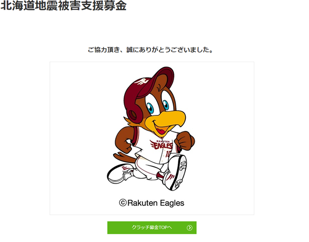 bokinkanryou thumb - 【北海道地震】北海道地震義援金まとめ。日本試練の年、今回もVAPERとしてできる限りのことはしたい。