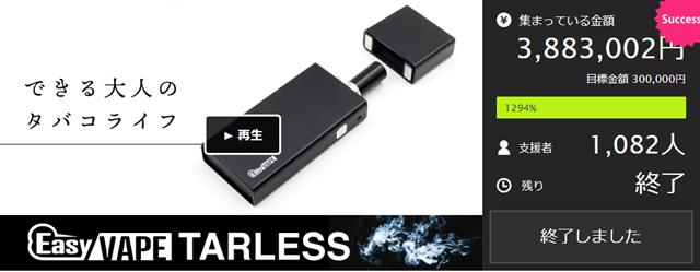 dekiruotoko thumb - 【レビュー】「Easy VAPE TARLESSスターターキット」レビュー。キックスターター/クラウドファンディングサイトで誕生したベプログのキット。 【Ploomtech/プルームテック対応/洗わない電子タバコ】