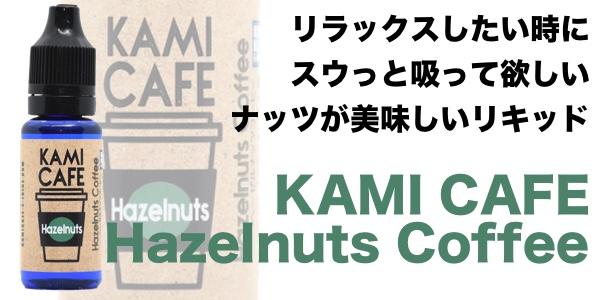 dghjiuygbnmkjk - 【レビュー】「KAMI CAFE Hazelnuts Coffee by KAMIKAZE」疲れているあなたにこそ、吸って欲しい。リラックスタイムの相棒はこのリキッドで決まり。