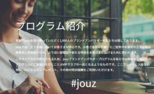 eb50698bfde81d02629bbd02850abecc 300x184 - 【新製品】iQOS互換機が無料でもらえる!?jouzの魅力と無料で手に入れる方法