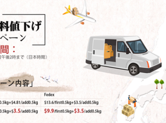 hiliqsouryou thumb 343x254 - 【セール】HILIQが送料割引キャンペーン中、海外からお得で安いリキッドをゲットだぜ!?