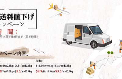 hiliqsouryou thumb 400x261 - 【セール】HILIQが送料割引キャンペーン中、海外からお得で安いリキッドをゲットだぜ!?