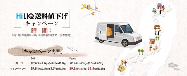 hiliqsouryou thumb - 【セール】HILIQが送料割引キャンペーン中、海外からお得で安いリキッドをゲットだぜ!?