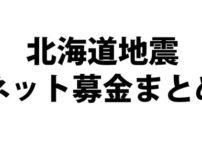 netbokinh thumb 202x150 - 【北海道地震】北海道地震義援金まとめ。日本試練の年、今回もVAPERとしてできる限りのことはしたい。