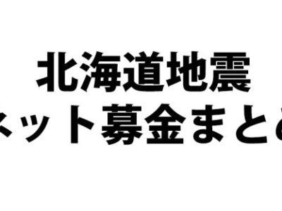 netbokinh thumb 400x300 - 【北海道地震】北海道地震義援金まとめ。日本試練の年、今回もVAPERとしてできる限りのことはしたい。