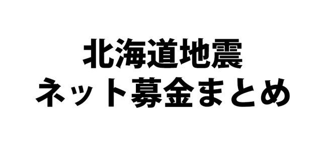 netbokinh thumb - 【北海道地震】北海道地震義援金まとめ。日本試練の年、今回もVAPERとしてできる限りのことはしたい。