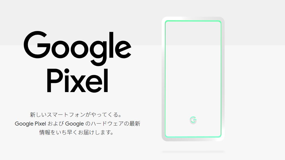 pixel3 - 【新製品】いよいよスマッシュヒット来るか?Google Pixel 3発売の見込み