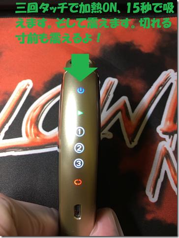 086af32c148d7ae80072561d96d4dc59 - 【レビュー】AVBAD TT(エーブイバッド ティーティー)レビュー~また来たか…アイコス互換機からスマートタッチ系の刺客(ΦдΦ)編~【ヴェポライザー/加熱式タバコ/増税/値上げ】