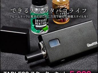 09281229 5bada01f044f5 thumb 343x254 - 【レビュー】「Easy VAPE TARLESSスターターキット」レビュー。キックスターター/クラウドファンディングサイトで誕生したベプログのキット。 【Ploomtech/プルームテック対応/洗わない電子タバコ】