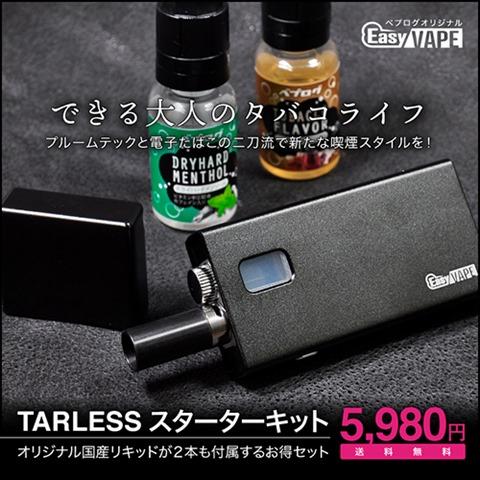 09281229 5bada01f044f5 thumb - 【レビュー】「Easy VAPE TARLESSスターターキット」レビュー。キックスターター/クラウドファンディングサイトで誕生したベプログのキット。 【Ploomtech/プルームテック対応/洗わない電子タバコ】