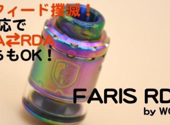 DSC 5517 343x254 - 【レビュー】スコンカー対応RDTAでリキッドのオーバーチャージからサヨウナラ!RDA好きにも評価できるようなユニークなアトマイザー。FARIS RDTA by WOTOFO