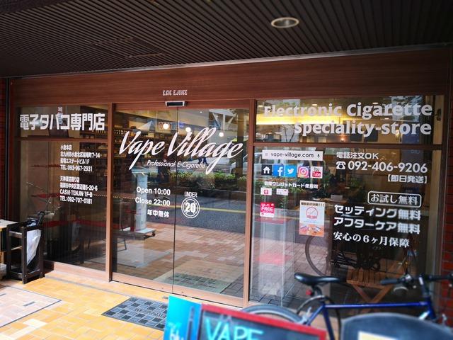 IMG 20181005 111346 thumb - 【訪問日記】Vape Village(ベイプビレッジ)大名店に行ってきた!博多トンコツラーメンも食べたよ。九州Vapeレポート01【VAPEショップの総本山】