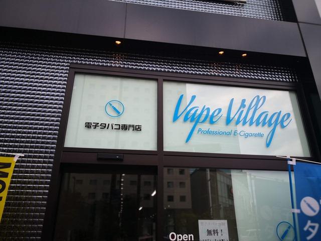 IMG 20181005 130803 thumb - 【訪問日記】Vape Village(ベイプビレッジ)天神渡辺通り店に行ってきた!アンテナショップでおシャレで広い。九州Vapeレポート02【VAPEショップの総本山】