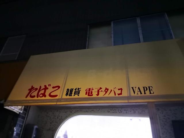 IMG 20181018 183826 thumb - 【訪問日記】名古屋VAPE・雑貨ショップOne Case(ワンケース)さん、たばこ正式取り扱い開始!Ploomtech(プルームテック)たばこカプセルやタバコが買えるように