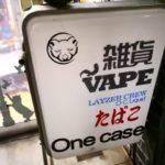IMG 20181018 183844 thumb 150x150 - 【NEWS】週末VAPEニュース One Caseさんでたばこ販売開始!HILIQ,ソルトニコチンリキッドの新製品を発売開始【タバコ増税/タバコ値上げ】