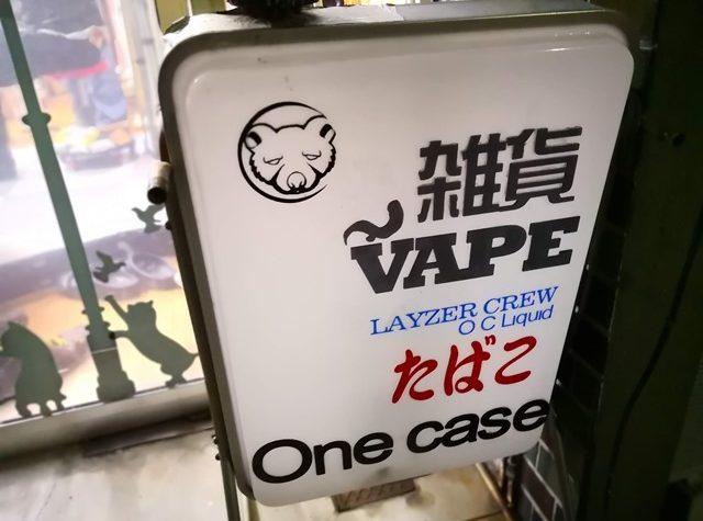IMG 20181018 183844 thumb 640x475 - 【訪問日記】名古屋VAPE・雑貨ショップOne Case(ワンケース)さん、たばこ正式取り扱い開始!Ploomtech(プルームテック)たばこカプセルやタバコが買えるように