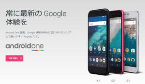google one 300x174 - 【ニュース】androidが日本を席巻する未来に?アップルvsグーグルの攻防戦が鮮明に