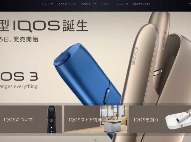 iqos3 640x475 - 【ニュース】IQOS 3/IQOS 3 MULTI発表!IQOS 2.4Plusから何が進化した?