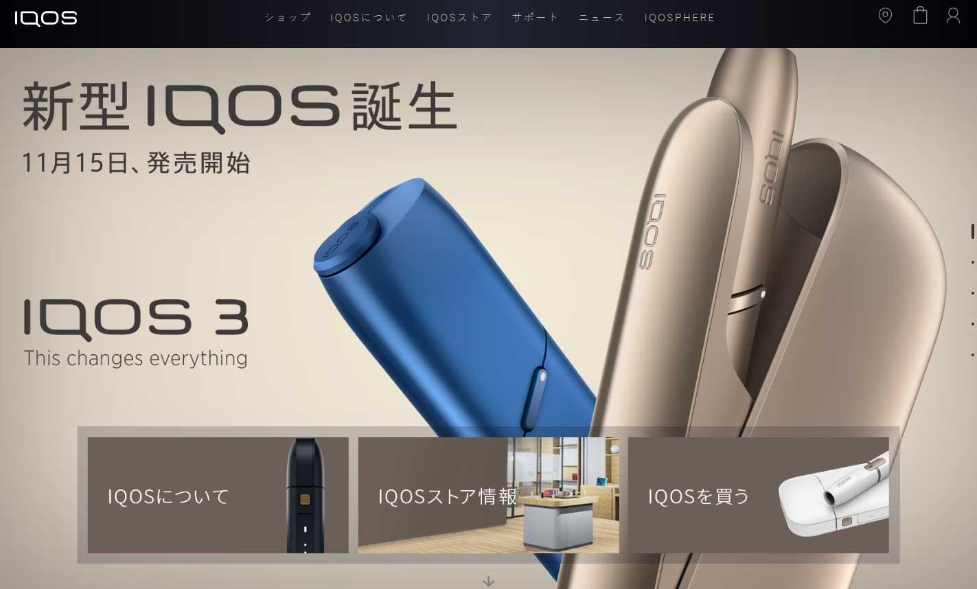 iqos3 - 【ニュース】IQOS 3/IQOS 3 MULTI発表!IQOS 2.4Plusから何が進化した?