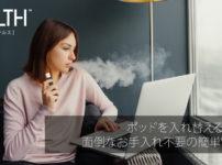 lp stlth 03 1 202x150 - 【新製品】日本上陸!手軽にベイプを・POD式電子タバコSTLTH (ステルス)発売へ