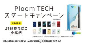main banner 180925 01 pc 300x157 - 【ニュース】PloomTech移行は今!2018年10月版最新ニュースとキャンペーン&一部紙巻タバコ終了へ